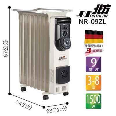 電器妙妙屋-德國北方 原裝進口 9葉片式恆溫電暖爐(NR-09ZL/NP-09ZL) (7.3折)