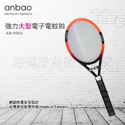 電器妙妙屋-anbao 安寶 強力大型電子電蚊拍(AB-9902) (2.4折)