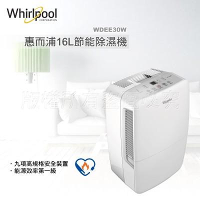 電器妙妙屋-WHIRLPOOL 惠而浦 16L節能除濕機(WDEE30W) (5折)