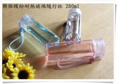 樂雅繽紛耐熱玻璃隨行杯 260ml (5.5折)