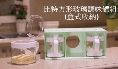比特方形玻璃調味罐組  (盒式收納) (3.6折)