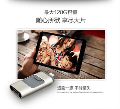 Apple HTC Samsung電腦 iPhone平板手機通用OTG三合一外接擴充硬碟 128G (5折)