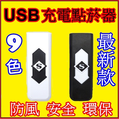 最新款 防風 攜帶型USB點菸器  防過充打火機 可帶上飛機 可 充電 電子式 (1.9折)