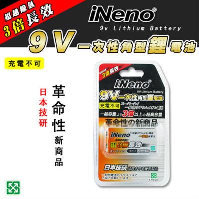 iNeno 一次性鋰電池 600mAh (4.7折)