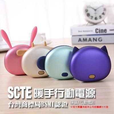 萌寵馬卡龍暖手便攜行動電源4500mAh (4.7折)
