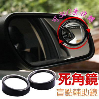 死角鏡 可360度旋轉凸面盲點小圓鏡(2入組) (1.9折)