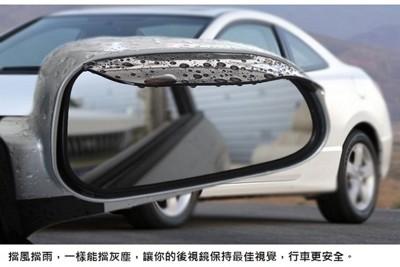汽車後視鏡擋雨板(2片/組) (1.6折)