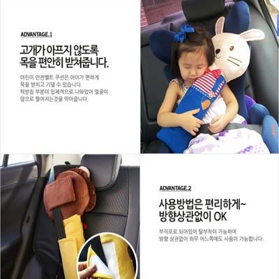 外銷韓國兒童汽車安全帶安撫枕(50x23cm) (3.9折)