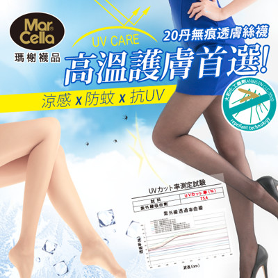 【瑪榭】抗UV無痕褲襪(涼感/防蚊) (5.9折)
