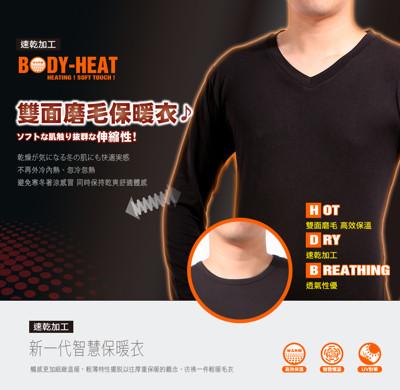 【瑪榭】雙面磨毛輕量高效保暖衣(男) (7.6折)