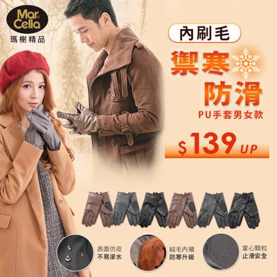 【瑪榭】男女款。禦寒防滑內刷毛PU手套~防寒防滑不易滲水~ (5.6折)
