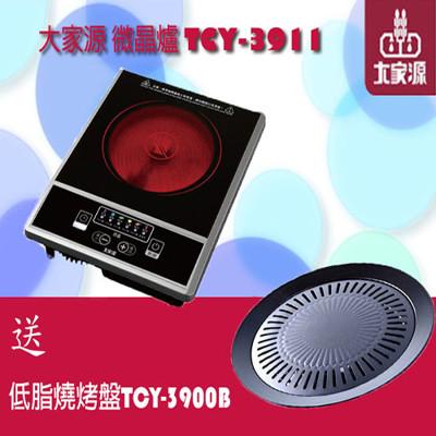 大家源微晶爐TCY-3911送 大家源低脂燒烤盤TCY-3900B (4.3折)