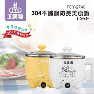 【大家源】不鏽鋼雙層防燙美食鍋 TCY-2740 (6.2折)