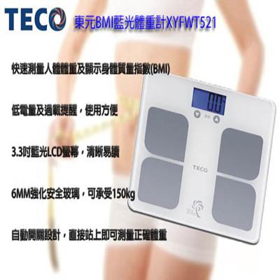 【東元】BMI藍光體重計(XYFWT521) (5.9折)