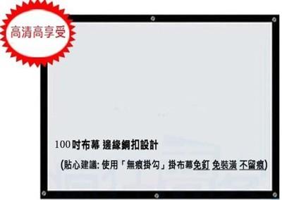 100吋投影機高清布幕 (5.4折)