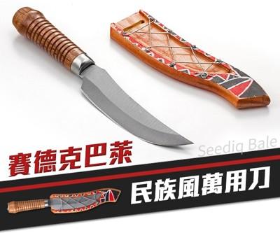 台灣製~賽德克巴萊民族風萬用刀 (4.9折)