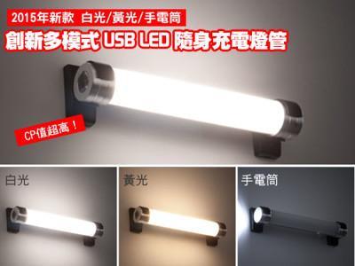 USB LED手電筒隨身大容量3600mA充電燈管 (5.2折)