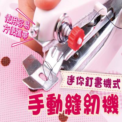迷你手動便攜式縫紉機 (2.8折)