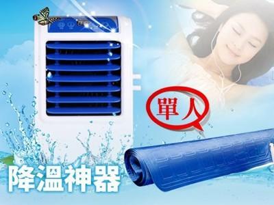 炎炎夏季必備 負離子水冷空調床墊單人 (4.5折)