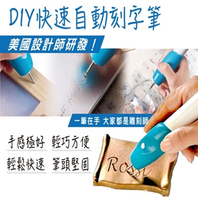 DIY 新款神奇刻字筆 (2.9折)