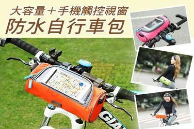 多功能防水自行車包(手機觸控視窗) (2.5折)