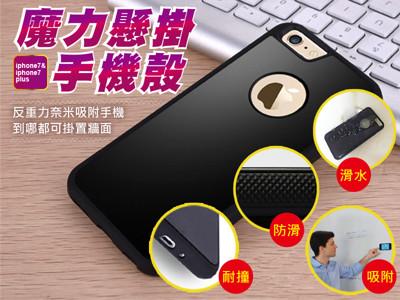 iphone7魔力懸掛反重力手機殼 (4.3折)