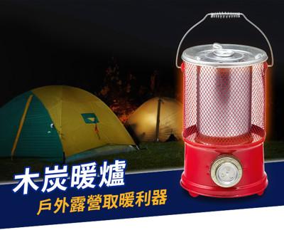 戶外/露營木炭暖爐 (5.4折)