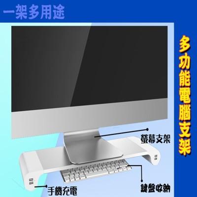 4Port USB 多功能螢幕架/收納架 (5折)