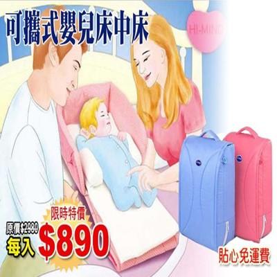 可攜帶式嬰兒床中床 (7.1折)