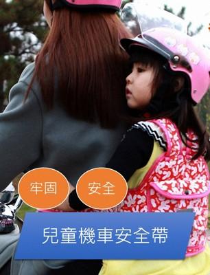 兒童機車安全帶 (5.2折)