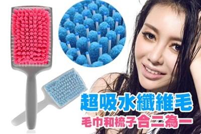 方型氣囊護髮吸水毛巾乾髮梳 (4.3折)