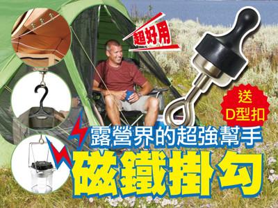 露營界的超強幫手~強力磁鐵掛勾+贈D型扣 (3.2折)