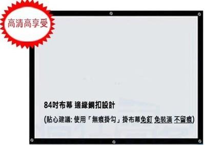 84吋投影機高清布幕 (5.2折)