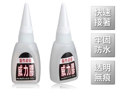 威力膠~奈米高科技超強黏性 (4.6折)