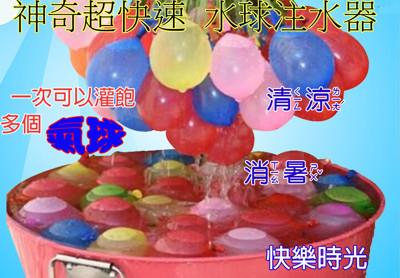 炎夏必備 神奇免綁快速水球神器 111個/包 3束裝 打水仗 親子同樂 (2.9折)