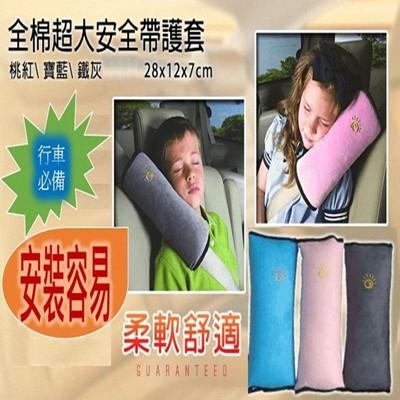 全棉車用超大安全帶護套 (4.2折)