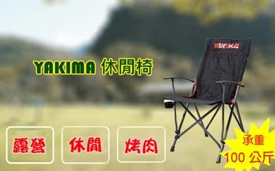 YAKIMA 露營折疊 休閒椅 導演椅 大川椅 巨川椅 (5.7折)