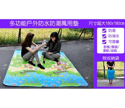 多功能戶外野餐墊 (2.8折)