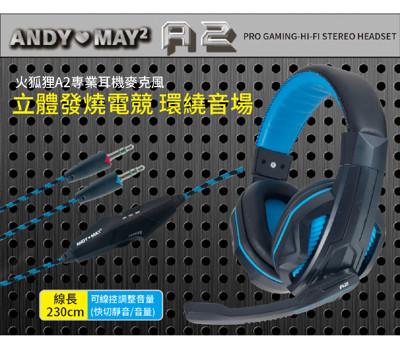 專業級電競耳機麥克風 (5.8折)