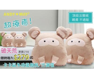 超透氣卡卡鼠抱枕空調毯 (3.5折)