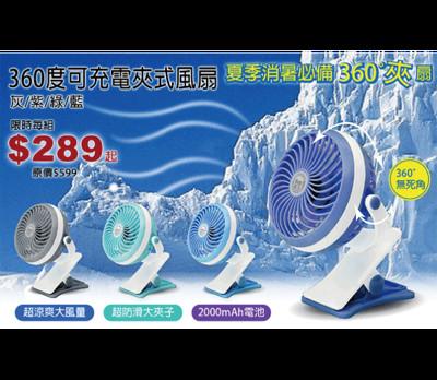 360度可充電夾式風扇 (4.8折)
