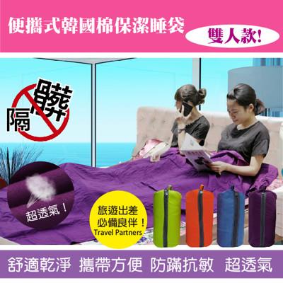 便攜式韓國棉保潔睡袋(雙人) (3.9折)