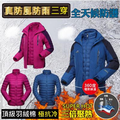 戶外三穿真防風防雨衝鋒外加保暖外套 (1.9折)