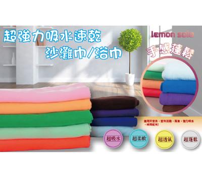 頂級超厚實舒柔大浴巾 (1.4折)