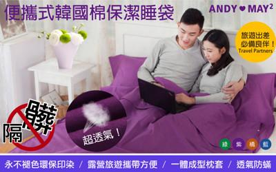便攜式韓國棉保潔睡袋(單人加大) (3折)