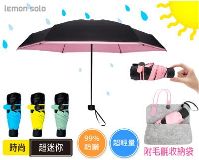 超迷你黑膠五折晴雨傘 (2.2折)