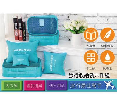 韓風旅行便攜收納袋六件組 (2.2折)