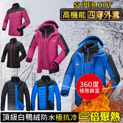 重磅羽絨軍工級防水防寒保暖四穿外套 (3.1折)