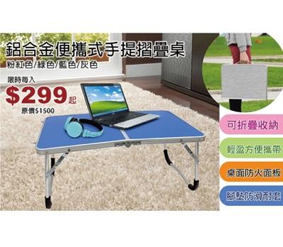 鋁合金便攜式手提摺疊桌 (2折)