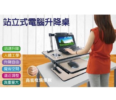 專業級可升降移動工作桌 (2折)